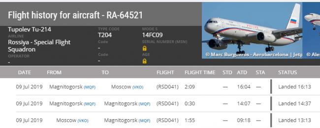 В аэропорту Магнитогорска приземлялся спецборт