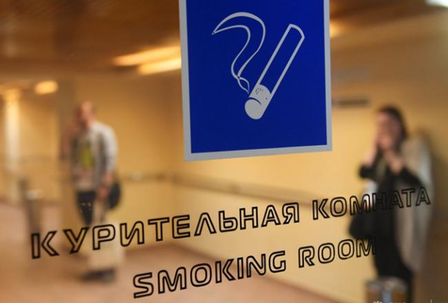 Госдума приняла в I чтении законопроект о возвращении курилок в аэропорты