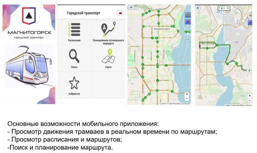 У «Маггортранс» появилось мобильное приложение