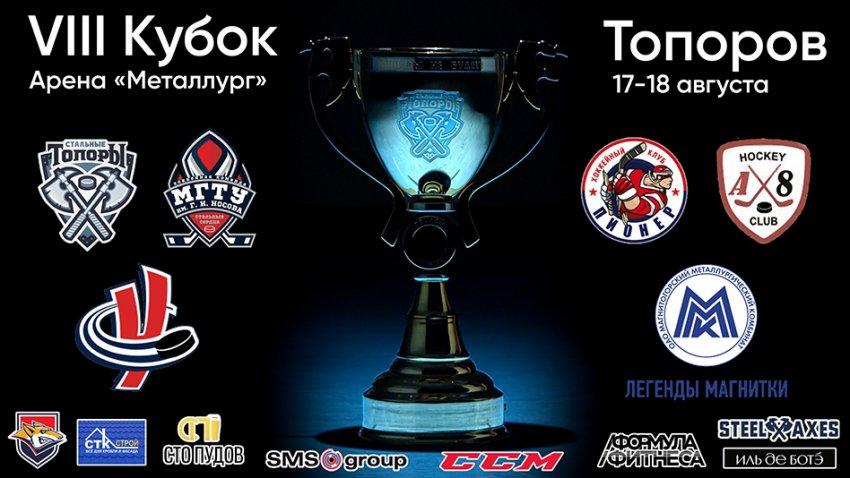 Традиционный турнир с новым трофеем!