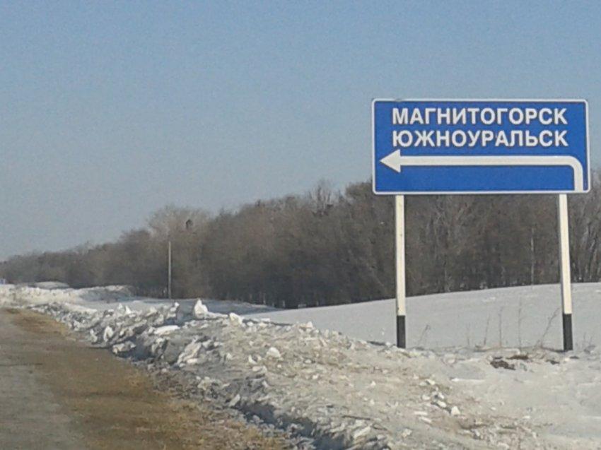 Дорога на Магнитогорск может стать федеральной