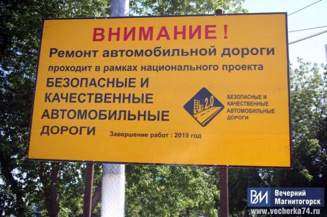 «У Магнитогорска есть особый потенциал развития»