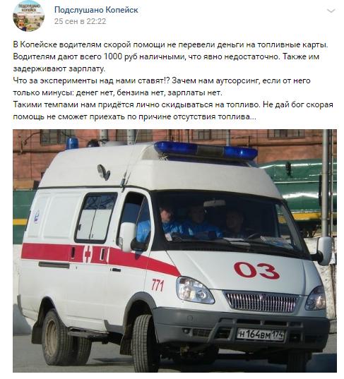 """""""Нет денег на топливо"""". Вопрос частных """"скорых"""" в Копейске решен!"""