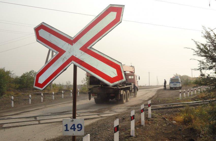 Осторожно, железнодорожный переезд!