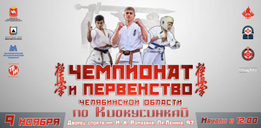 В Магнитогорск прилетит многократный чемпион Европы