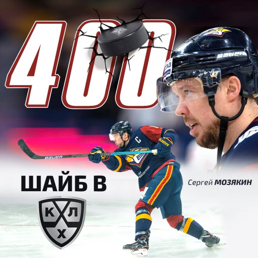 Сергей Мозякин забросил юбилейную шайбу