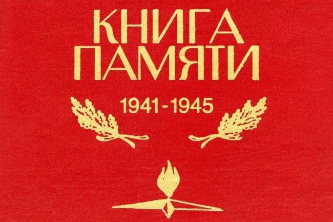 В Магнитогорске создадут «Книгу Памяти»