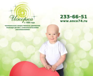 Сегодня 80% детей, которым диагностировали рак, выздоравливают