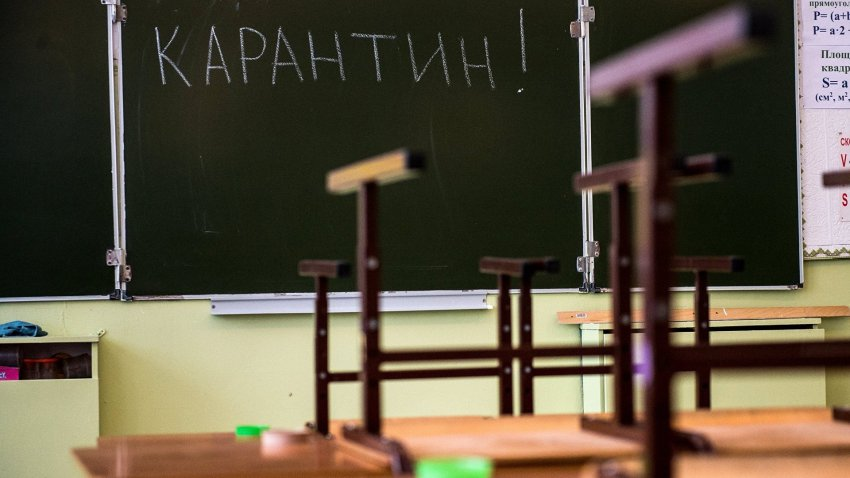 Будет ли в школах карантин?