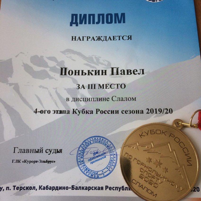 Дебютная медаль на взрослом уровне