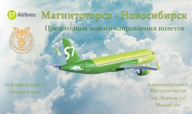 Летим в Сибирь
