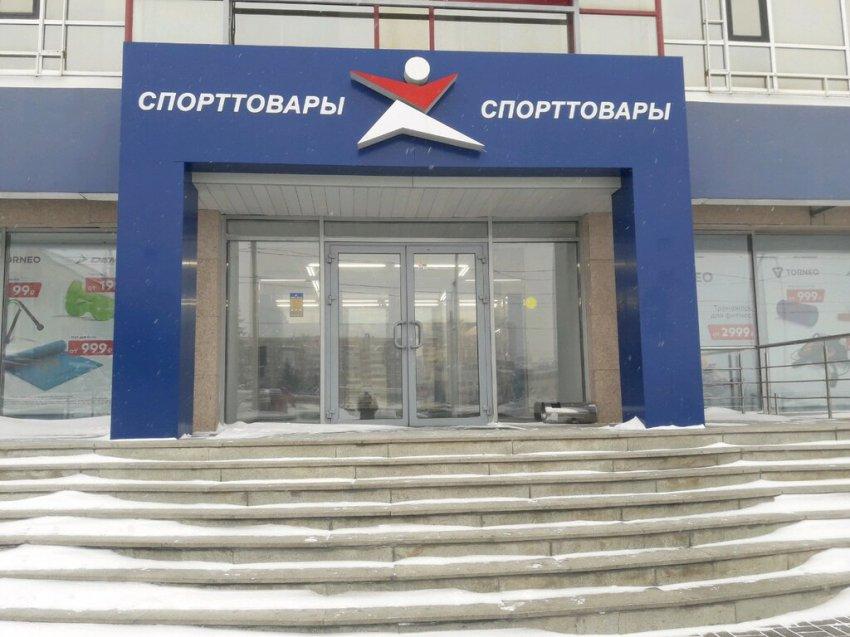 «Спортмастер» временно закрывает все свои магазины