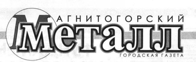 И «Правдой», и «Металлом»!