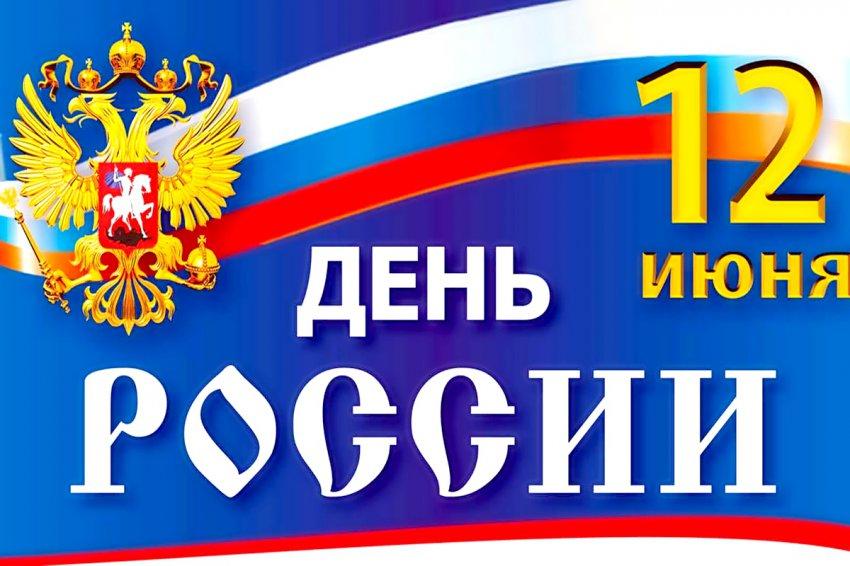 Как встречаешь день России, земляк?