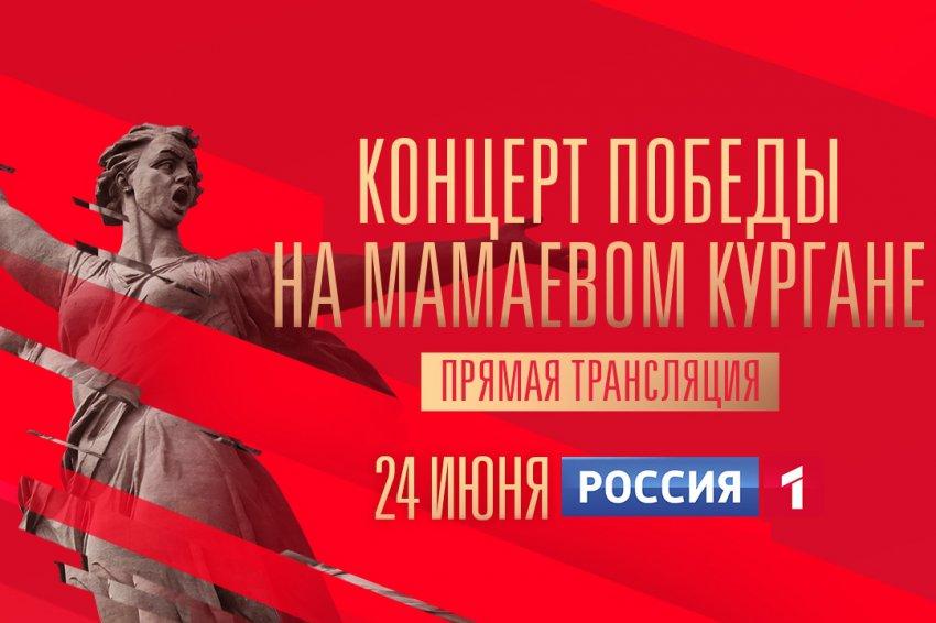 Грандиозный музыкальный салют из Сталинграда
