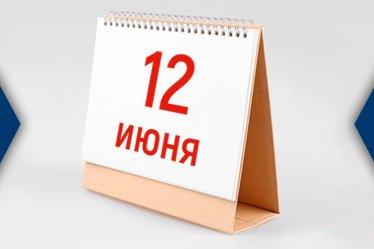 День России перенесут?