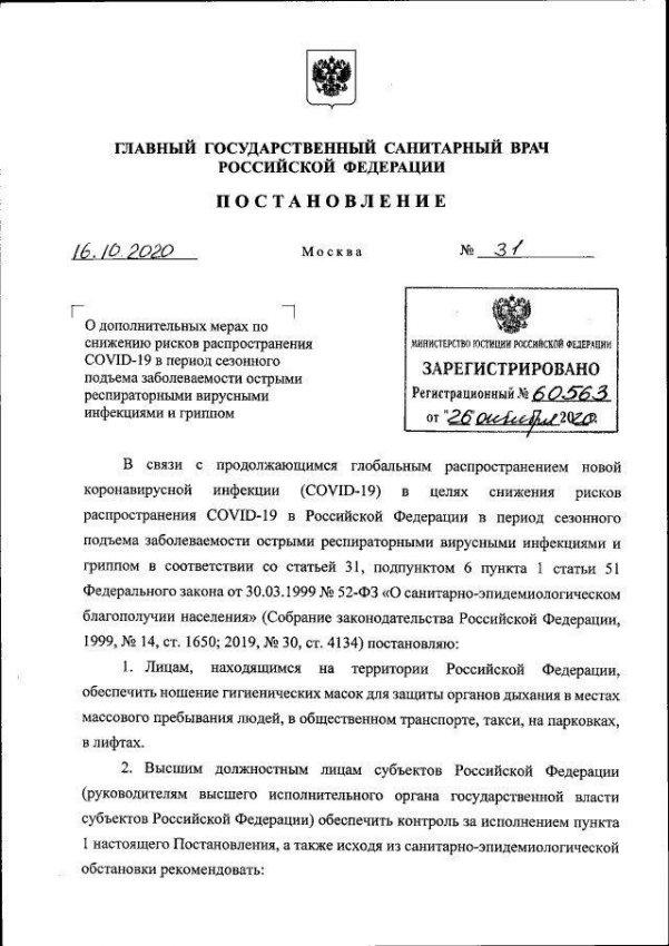 Роспотребнадзор ввел новые ограничения по всей России