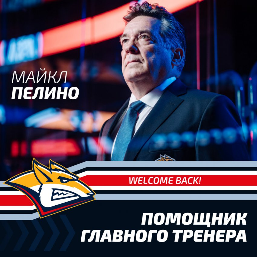 "Майкл Пелино вернулся в ""Металлург"""