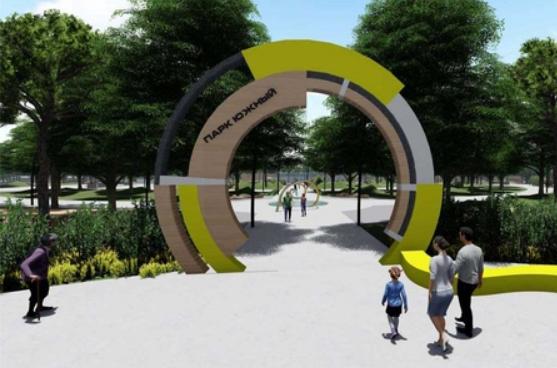 Как назовут парк в южной части города?