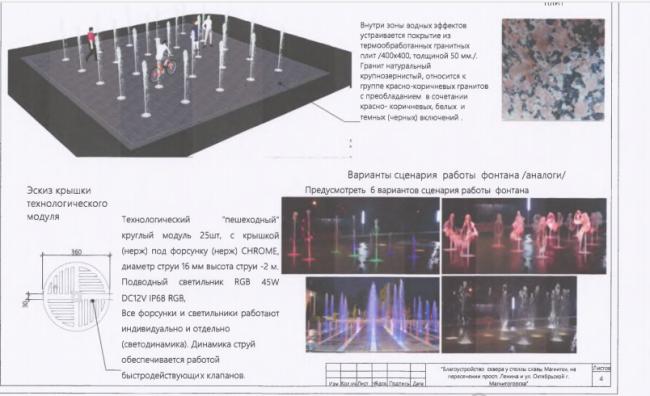 В Магнитогорске появится «сухой» фонтан