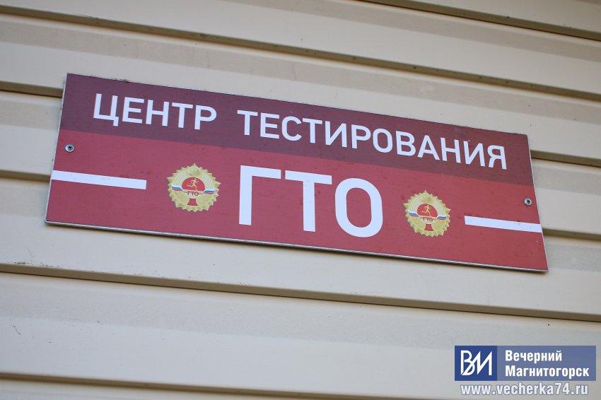 ММК приобщает сотрудников к комплексу ГТО