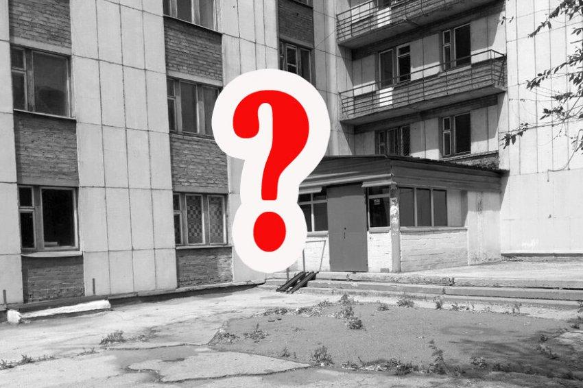 Дом или общежитие?
