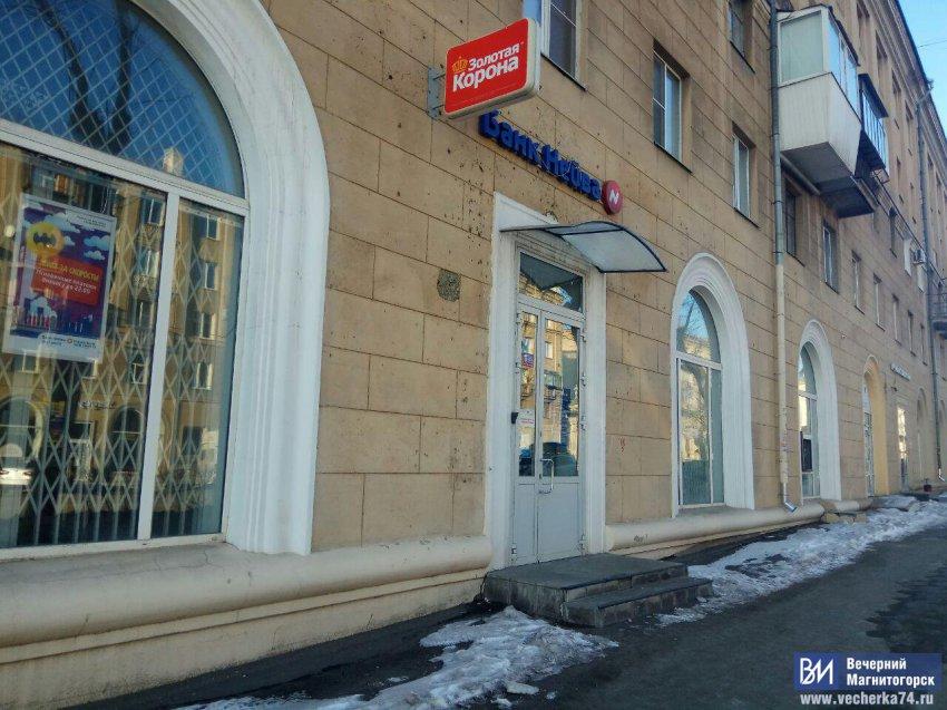 ЦБ отозвал лицензию у известного российского банка