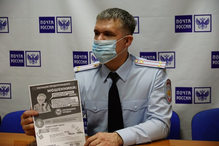Полицейские встретились с работниками почты России