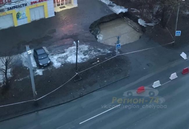 В Челябинске провалился асфальт