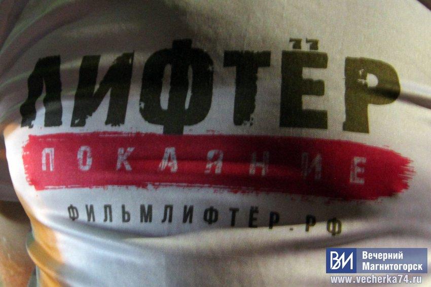 В Магнитогорске начались съёмки полнометражного фильма «Лифтёр. Покаяние»