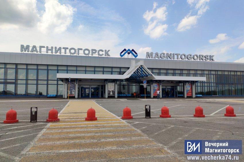 «Аэрофлот» возвращается в Магнитогорск