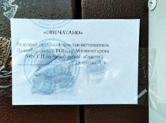 В Магнитогорске опечатали целое здание