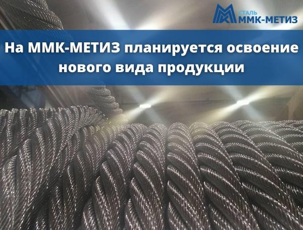 ММК-МЕТИЗ осваивает новые виды продукции