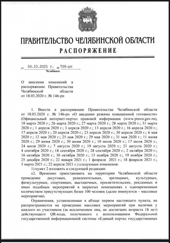 В Челябинской области вводят QR-коды