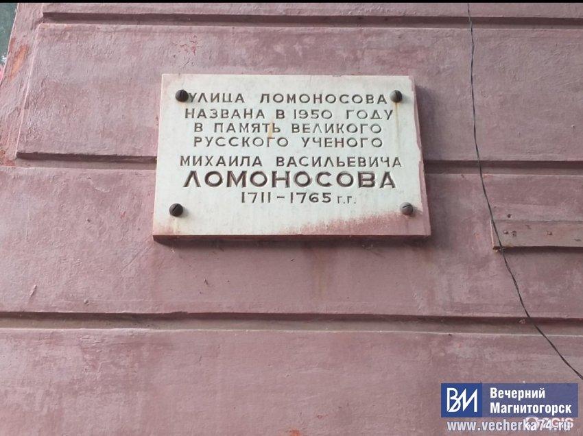 Как Ломоносов оказался в Магнитке?