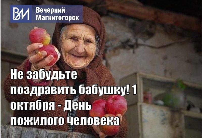 Картинки не забудьте поздравить пожилого человека, текст открытку