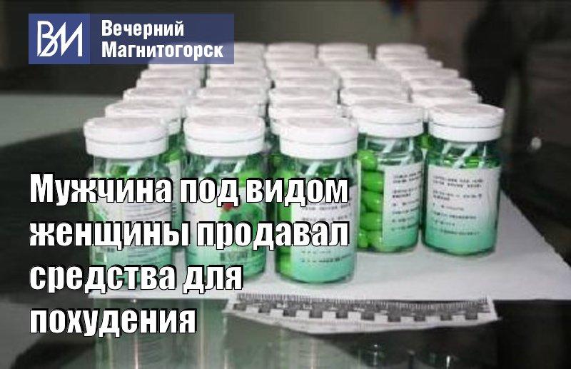 Советские лекарства для похудения