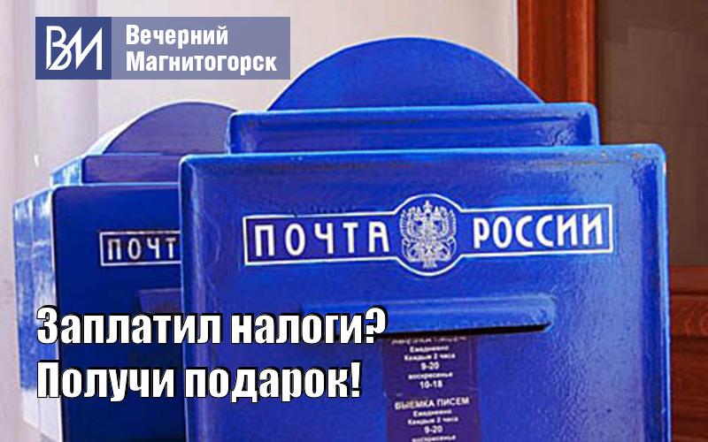 Подарок по почте россии