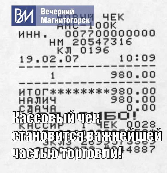 Как на компьютере сделать кассовый чек на 781